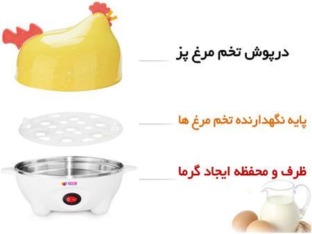 تخم مرغ پز برقی چند کاره egg cooker