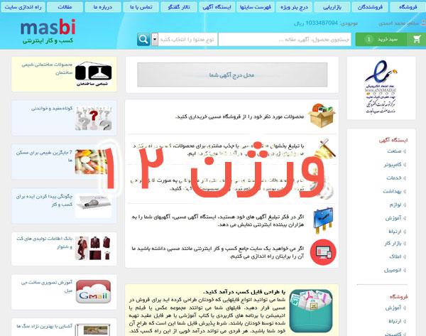 راه اندازی سایت همه منظوره کسب و کار آنلاین، ورژن 12 (نقدی)