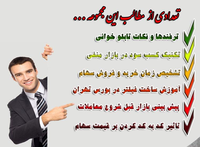 تکنیک ها و ترفندهای نایاب بورس تهران