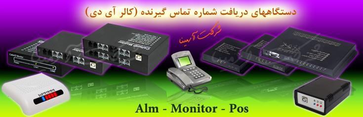 دستگاههای دریافت شماره تماس گیرنده (کالر آی دی)