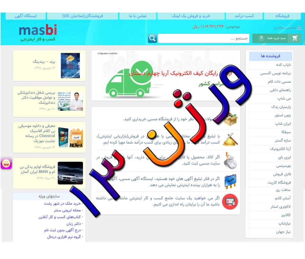 راه اندازی سایت همه منظوره کسب و کار آنلاین، ورژن 13 (نقدی)