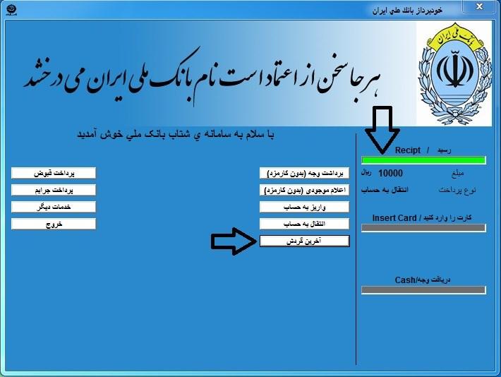 نرم افزار عابر بانک ملی ایران با ویژوال بیسیک