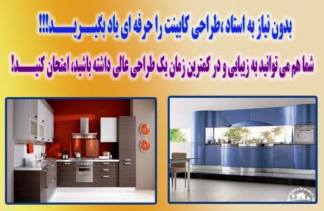 نرم افزار طراحی 3 بعدی کابینت آشپزخانه 2015 همراه با آموزش کامل فارسی