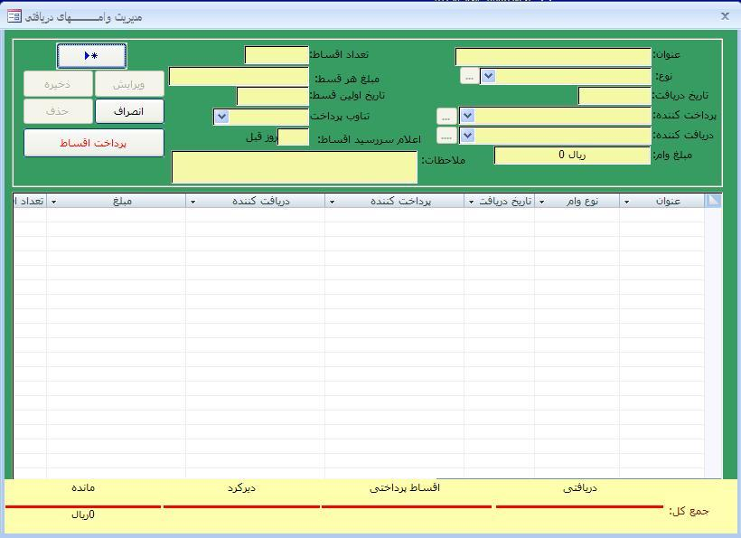 برنامه حسابداری در محیط مایکروسافت اکسس